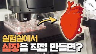 실험실에서 인공심장을 실제로 만들었습니다! [미나니x식…