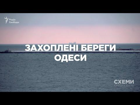Захоплені береги Одеси