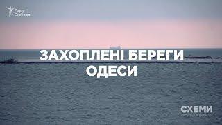 Захоплені береги Одеси || «СХЕМИ» №141