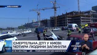 Смертельна ДТП  в Києві чотири людини загинули