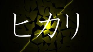 【合唱曲】ヒカリ / 歌詞付き
