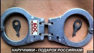 Наручники - подарок россиянам. № 959