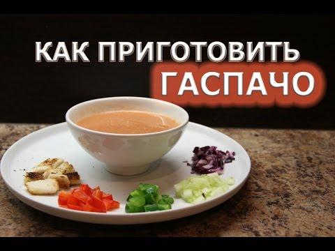 Как приготовить гаспачо. Классический рецепт супа гаспачо