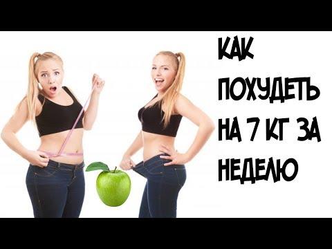 Как похудеть на 7 кг за неделю///ЯБЛОЧНАЯ диета польза или вред