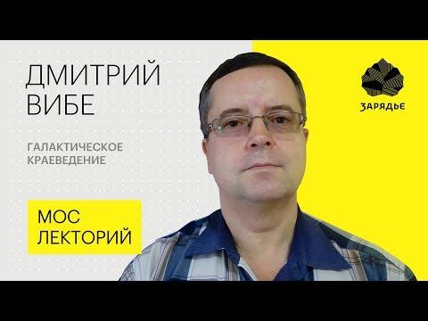 Дмитрий Вибе – о последних исследованиях Солнечной системы и Галактики