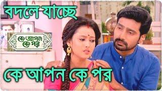 কী কী বদল আসতে চলেছে কে আপন কে পর ধারাবাহিকে। Bengali TV Serial Ke Apon Ke Por