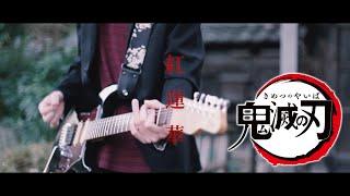 "LiSA『紅蓮華』【鬼滅の刃OP】FULL ギターで弾いてみた Kimetsu no yaiba OP ""Gurenge"" FULL Guitar cover 八宮隼弥"