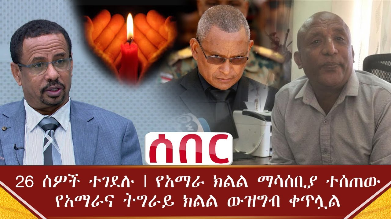 Daily Ethiopian News March 7, 2020