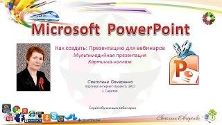 01.03.16 Программа Microsoft PowerPoint. Создание презентации и видеоролика
