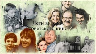 Дети актеров советского кино