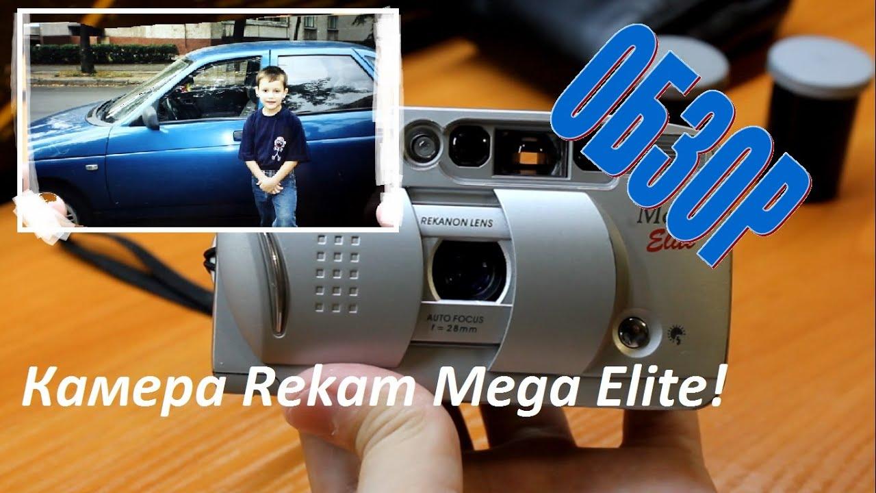 инструкция к пленочному фотоаппарату rekam