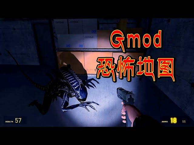 Gmod恐怖地圖丨本以為會玩虐怪物,結果...