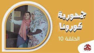 جمهورية كورونا | الحلقة 10 | فهد القرني سالي حماده عامر البوصي صلاح الاخفش عبدالكريم مهدي