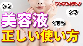 【スキンケア】アンチエイジングに効果が期待できる美容液の使い方【女子必見】