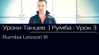 УРОКИ ТАНЦЕВ Румба — видео урок 3 | Rumba Lesson 3