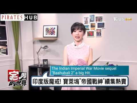 Taiwan Media On Baahubali 2 Success!!!