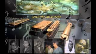 محمد وردي = ما بنساك