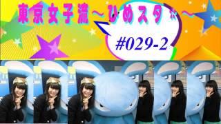 2012/11/11 NACK5「東京女子流~ひめスタ*」 トークのみ.