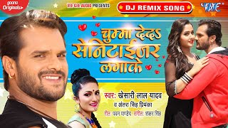 #Khesari Lal Yadav  चुम्मा देदs सेनिटाईजर लगाके Dj Remix   Antra Singh Priyanka   Bhojpuri Song 2020