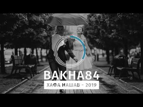 Баха84 - Хафа нашав 2019 _ Bakha84 - Hafa nashav 2019