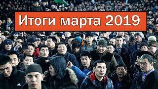 Офшоры Путина. Якутск и Ингушетия. Уход Назарбаева | Итоги месяца #4 (март 2019)