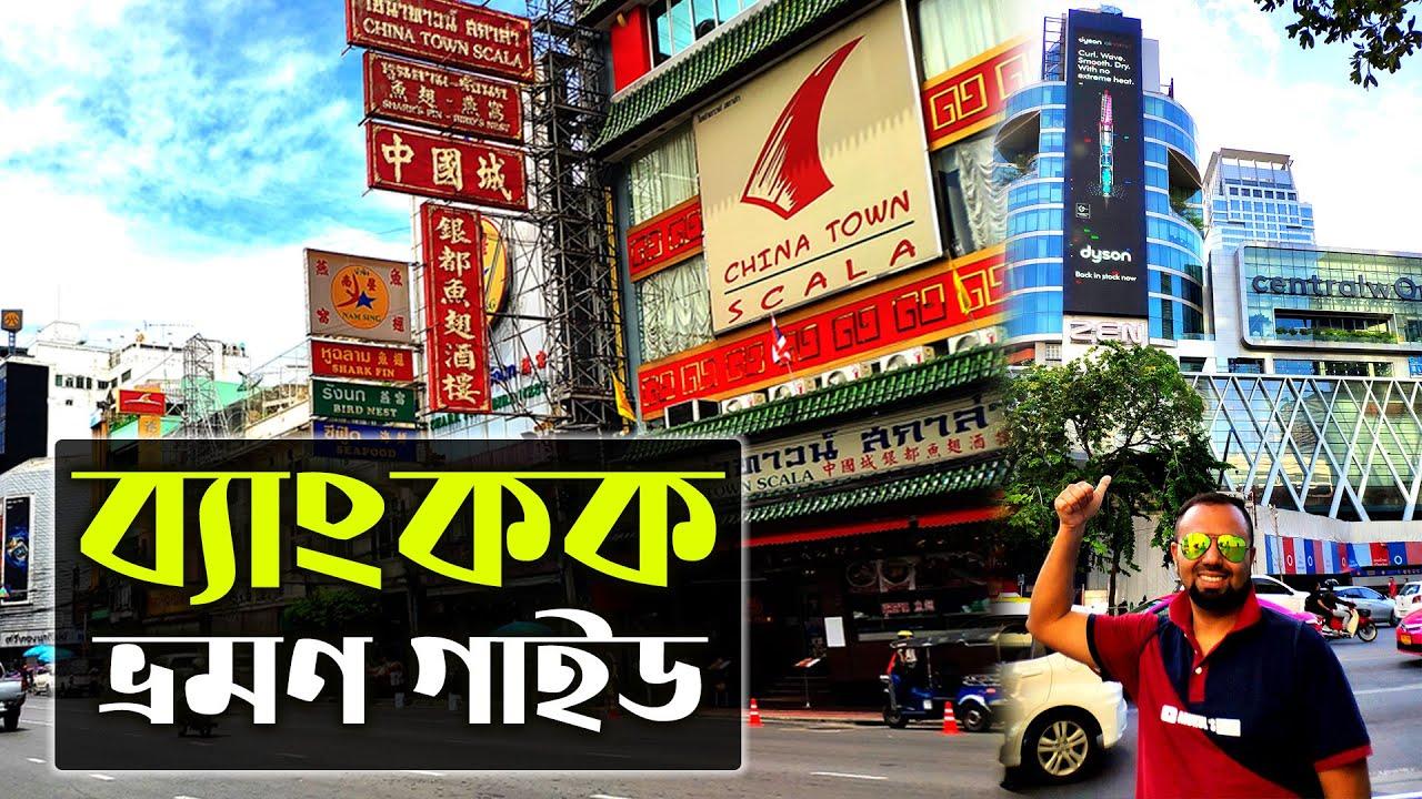 ব্যাংকক ভ্রমণ গাইড | যেসব গন্তব্যে বাংলাদেশিরা ঘুরে না | Dhaka to Bangkok | Thailand Tour: Part 4