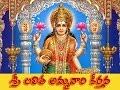 Raagayutha Lalita Sahasranamam | Sri Sahasranama Stotram in Telugu |GopalaSundaram Pathri  Part-1