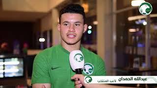 حديث لاعب المنتخب الوطني تحت 19 عاما عبدالله الحمدان