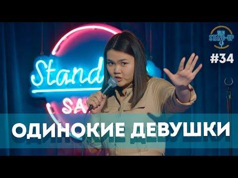 Одинокие девушки, Молодой отец, Узбекский Король Лев