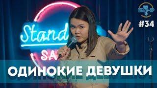 Gambar cover Одинокие девушки, Молодой отец, Узбекский Король Лев