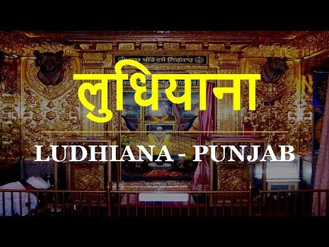Ludhiana Tourism | Famous 10 Places to Visit in Ludhiana Tour