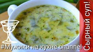 Сырный суп! Смотреть видео рецепты!
