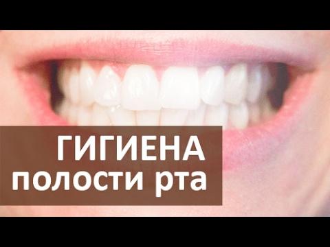 😃 Гигиена полости рта. Сохраните здоровье зубов с помощью профессиональной гигиены полости рта!