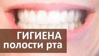😃 Гигиена полости рта. Сохраните здоровье зубов с помощью профессиональной гигиены полости рта!(Профессиональная гигиена полости рта предотвращает стоматологические заболевания. В Стоматологии Тандем..., 2017-01-31T22:48:58.000Z)