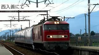 【甲種輸送】西武10000系富山地方鉄道譲渡西入善から魚津まで追っかけ撮影してきました。