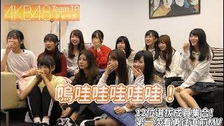 |AKB48 Team TP|【勇往直前】MV花絮-首播篇