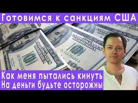 Готовимся к санкциям как обманывают россиян прогноз курса доллара евро рубля ММВБ на декабрь 2019