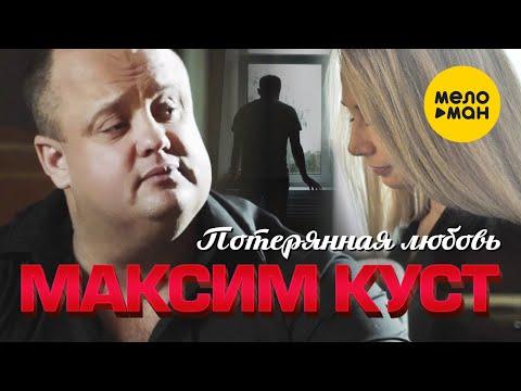 Смотреть клип Максим Куст - Потерянная Любовь