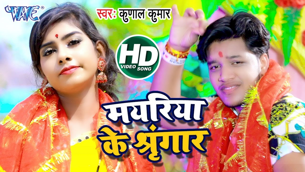 मयरिया के श्रृंगार I #Kunal Kumar का सबसे हिट देवी गीत I #Video_Song_2020 I Mayariya Ke Shringar