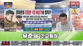 11월 16일 토요일 서울 유준상 베스트오브베스트