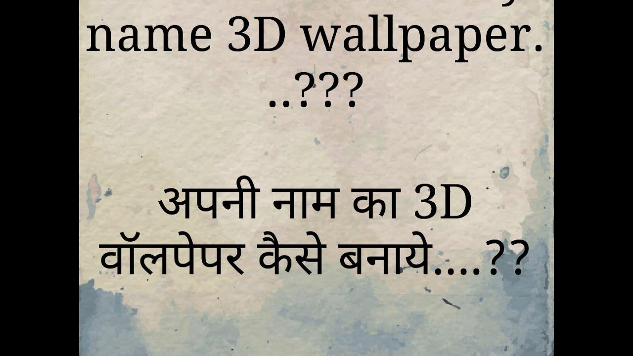 My Name 3d Wallpaper Apni Name Ka 3d Wallpaper Banay Youtube