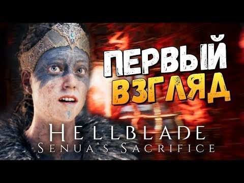 РЕАЛЬНО ИГРА ГОДА? - Hellblade: Senua's Sacrifice