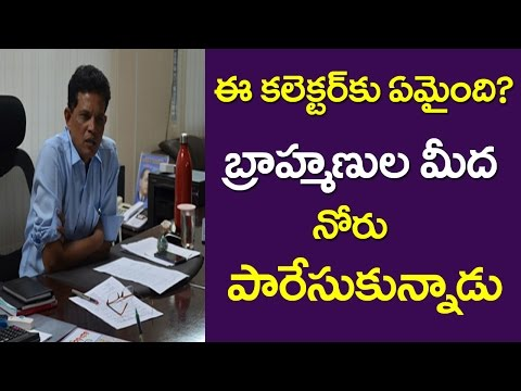 Collector Loose Tounge On Brahmins | Jayashanker Bhupalpalli District Collector A Murali || Taja30