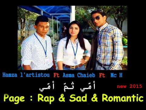 Mc H ft Hamza L'artistou Ft Asma Chaieb - Omi thoma Omi