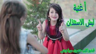 اغنية ليش الاستئذان👈  فيديو كليب حصرى 🎞عالم ميرا وجنى