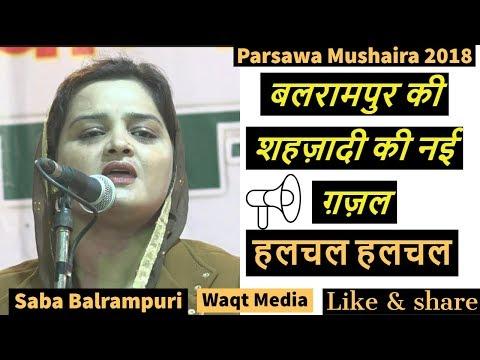 बलरामपुर की शहज़ादी  की नई ग़ज़ल  हलचल हलचल  saba balrampuri parsawa mushaira 2018
