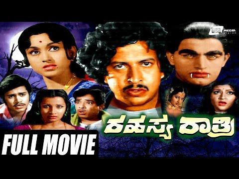 Rahasya Rathri – ರಹಸ್ಯ ರಾತ್ರಿ| Kannada Full HD Movie *ing Vishnuvardhan, Bharathi, Prakash