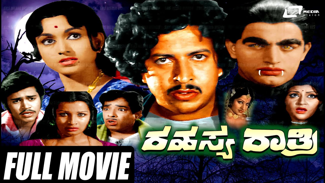 Rahasya Rathri – ರಹಸ್ಯ ರಾತ್ರಿ| Kannada Full Movie *ing ...Vishnuvardhan Kannada Actor With Lion