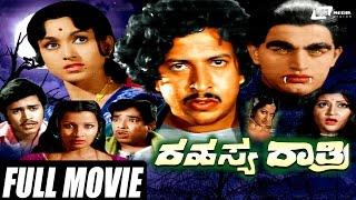 Rahasya Rathri – ರಹಸ್ಯ ರಾತ್ರಿ| Kannada Full  Movie *ing Vishnuvardhan, Bharathi, Prakash