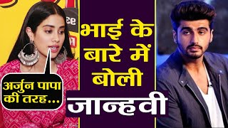 Jhanvi Kapoor COMPARE Arjun Kapoor with father Boney Kapoor| FilmiBeat